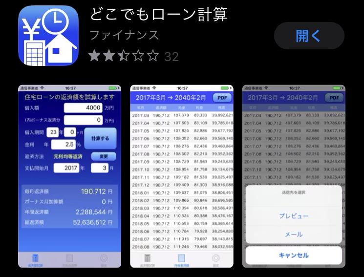 ローン計算アプリ画面