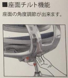 座面チルト機能紹介
