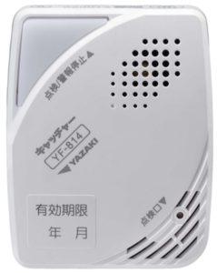 矢崎のガス警報器(12A・13用)