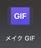 GIFの作成