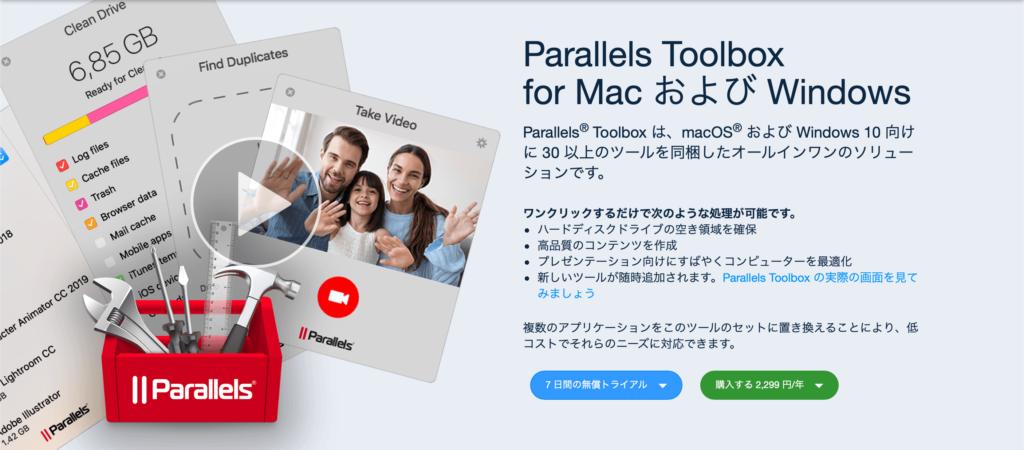 意外に便利!!Parallels Toolboxをオススメする理由