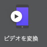 ビデオを変換