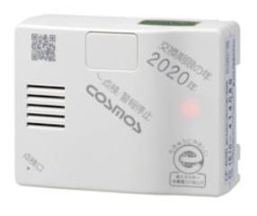 新コスモスのガス警報器(LPガス)