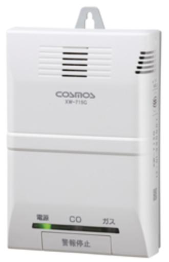 新コスモスのガス警報器(12A・13用)