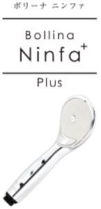 ボリーナシリーズのラインナップ Ninfa